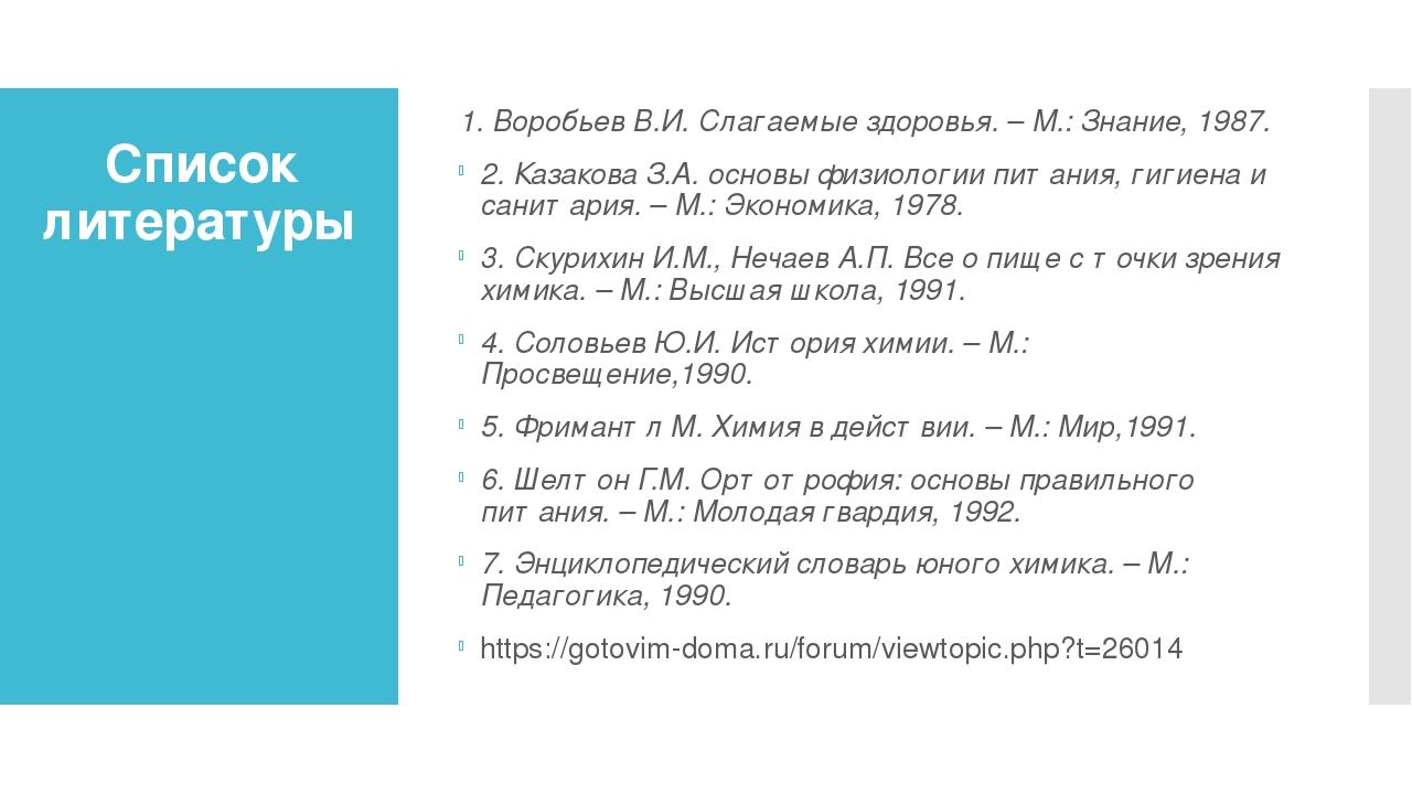 Список литературы 1. Воробьев В.И. Слагаемые здоровья. – М.: Знание, 1987. 2....