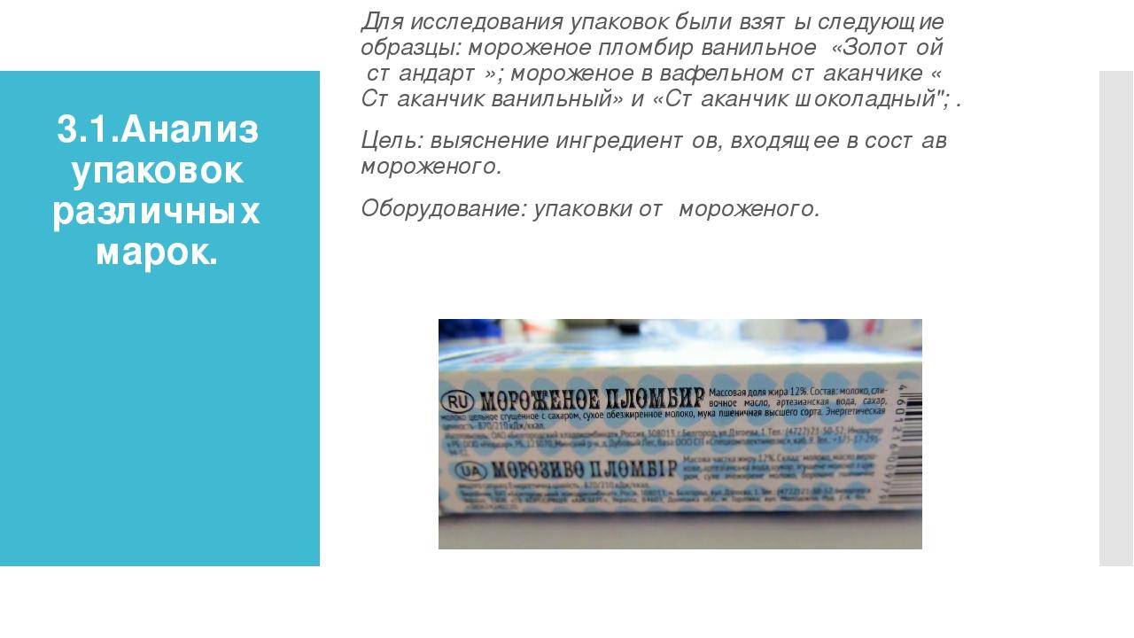 3.1.Анализ упаковок различных марок. Для исследования упаковок были взяты сле...