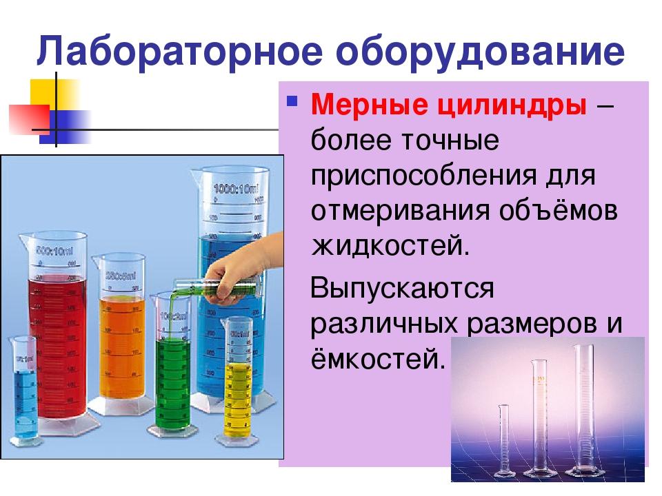 оборудованием лабораторным знакомства с