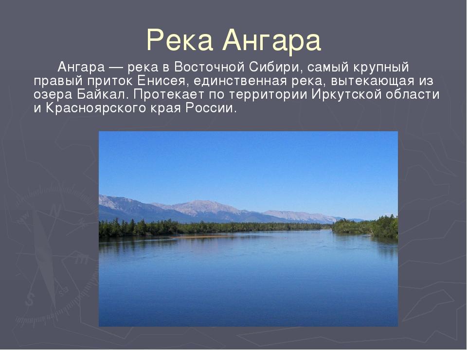 Река Ангара Ангара — река в Восточной Сибири, самый крупный правый приток Ени...