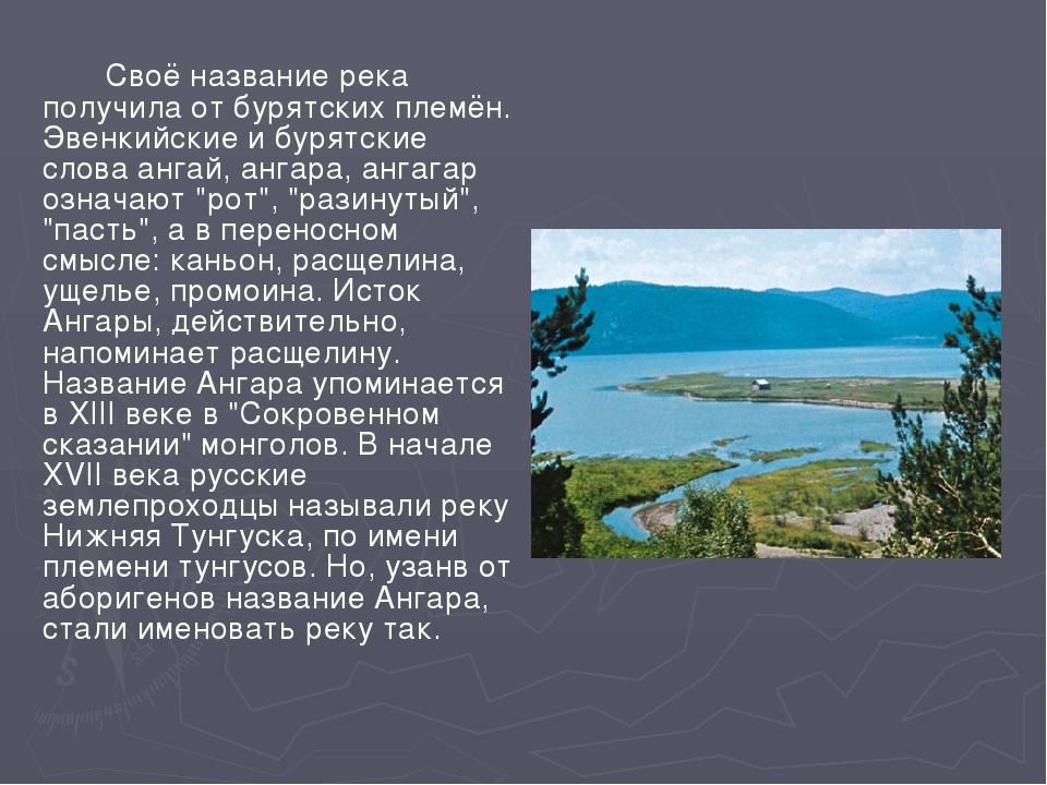 Своё название река получила от бурятских племён. Эвенкийские и бурятские сло...