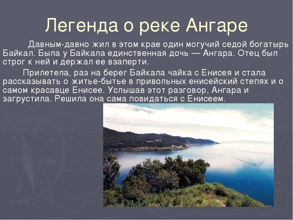 Легенда о реке Ангаре Давным-давно жил в этом крае один могучий седой богатыр...