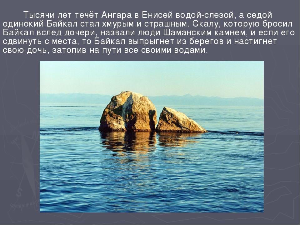 Тысячи лет течёт Ангара в Енисей водой-слезой, а седой одинокий Байкал стал...