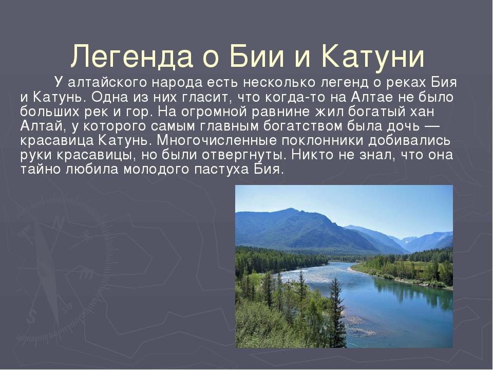 Легенда о Бии и Катуни У алтайского народа есть несколько легенд о реках Бия...