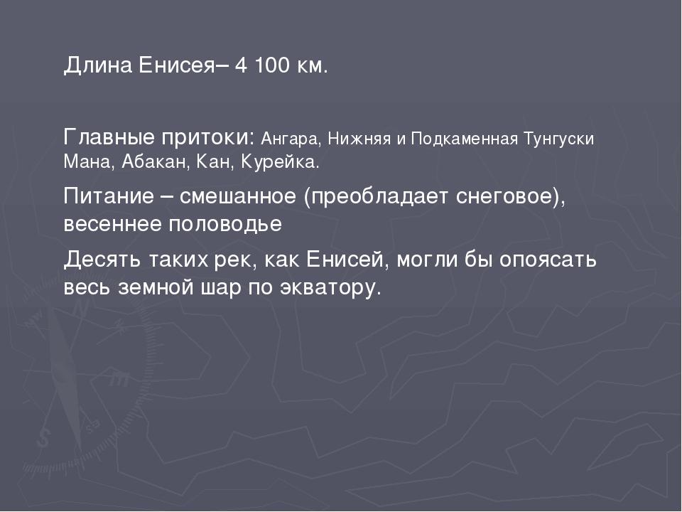 Длина Енисея– 4 100 км. Главные притоки: Ангара, Нижняя и Подкаменная Тунгуск...