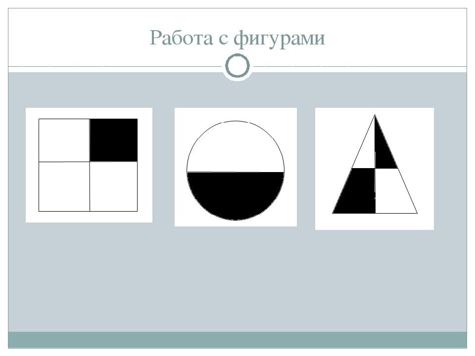 Презентация по русскому языку на тему Количественные числительные  слайда 4 Работа с фигурами