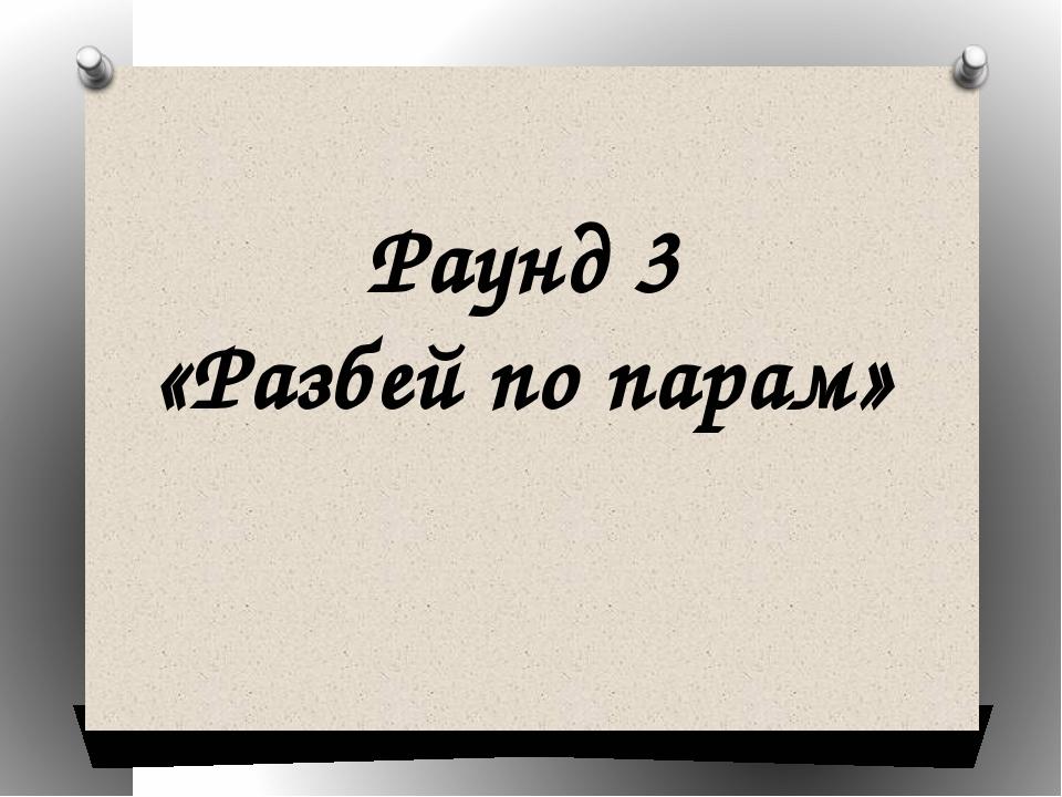 Раунд 3 «Разбей по парам»