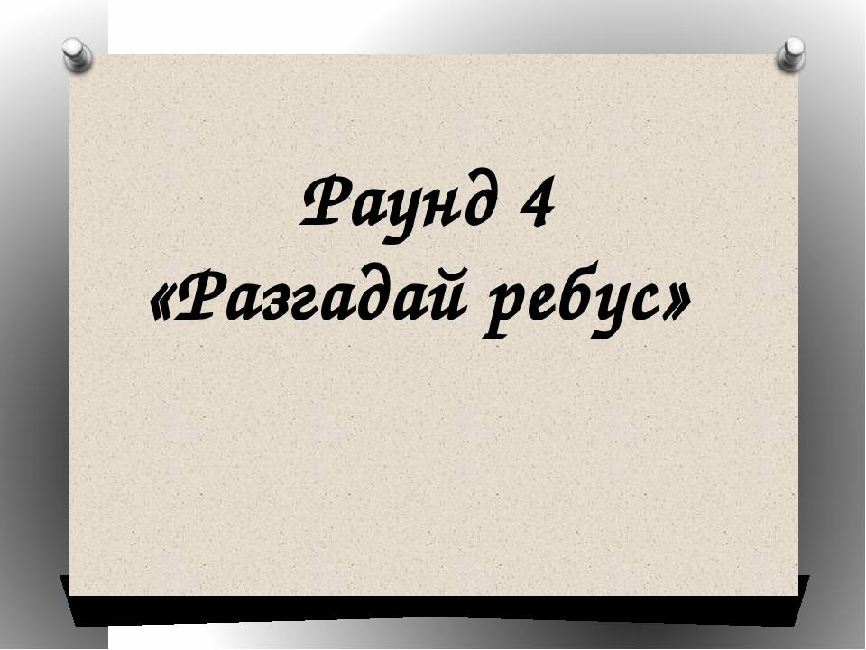 Раунд 4 «Разгадай ребус»