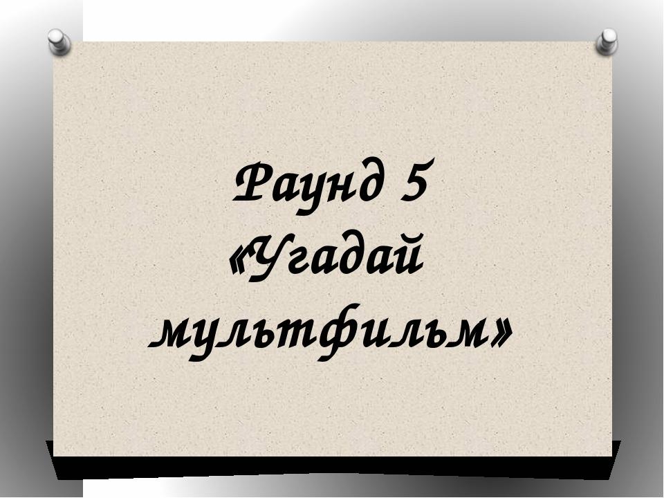 Раунд 5 «Угадай мультфильм»