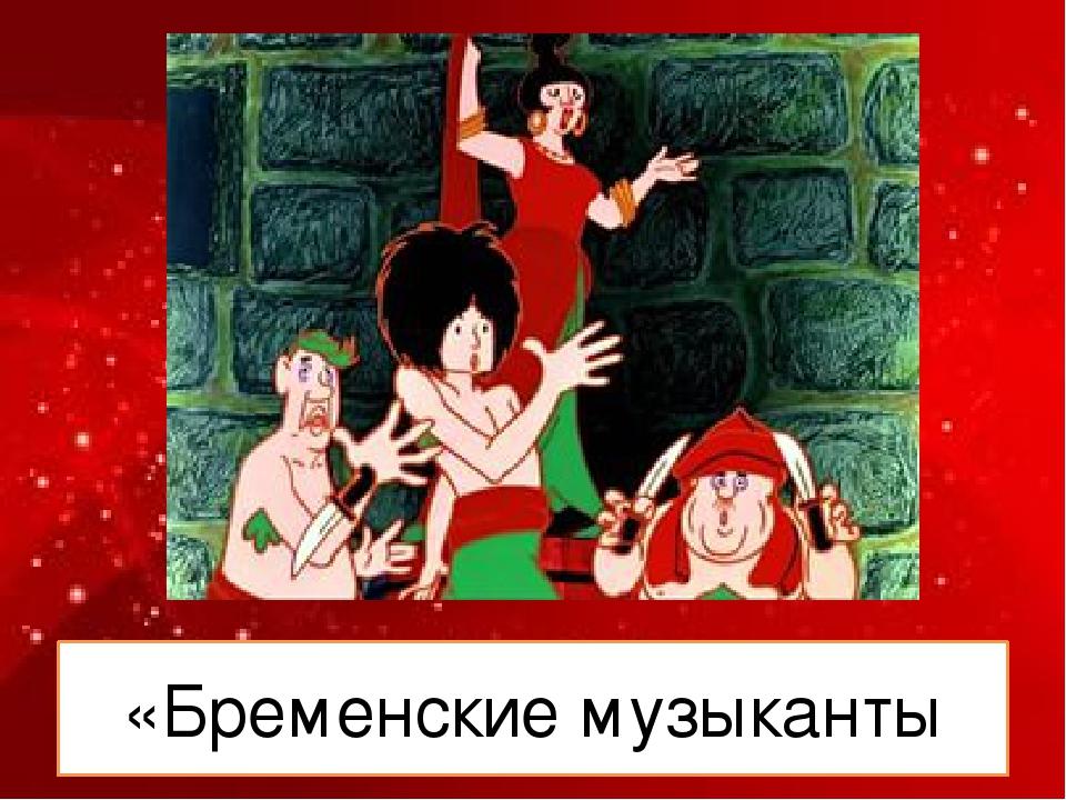 «Бременские музыканты