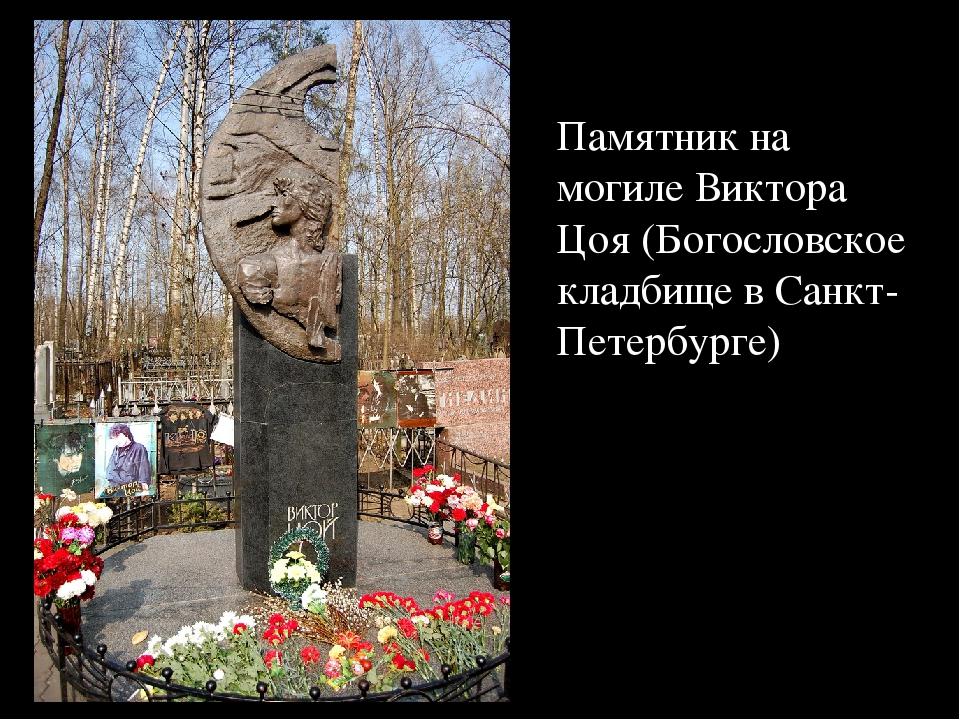 Памятник на могиле Виктора Цоя (Богословское кладбище в Санкт-Петербурге)