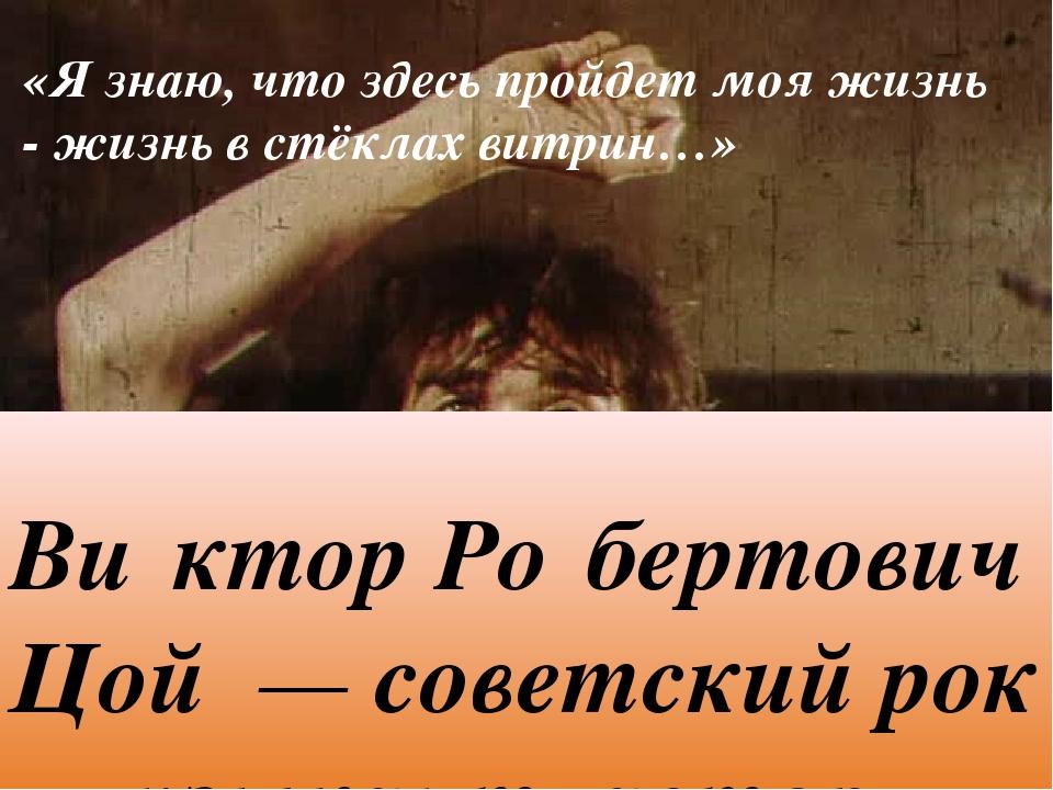 Ви́ктор Ро́бертович Цой—советскийрок-музыкант, автор песен, художник и а...