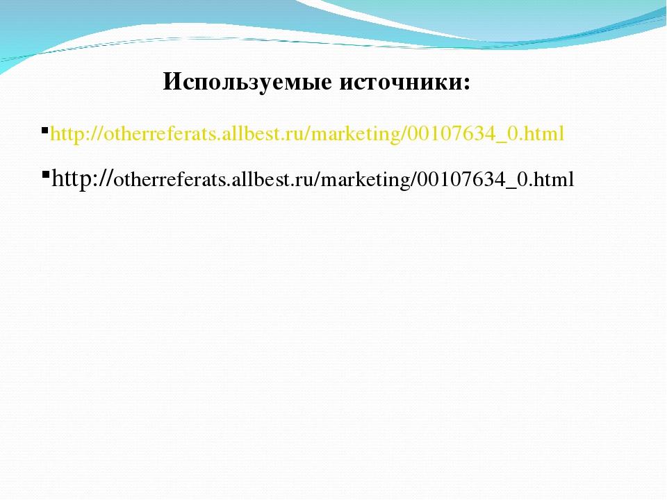 Материалы к уроку технологии Товарные знаки слайда 18 Используемые источники otherreferats allbest ru marketing 00107634 0