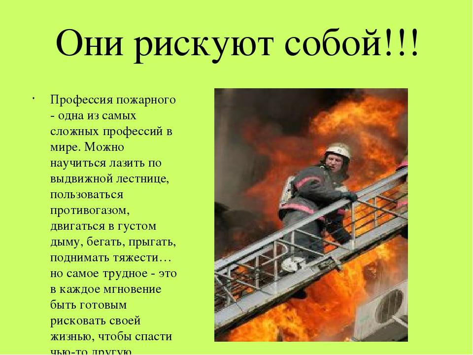 работа пожарных картинка и сообщение основная