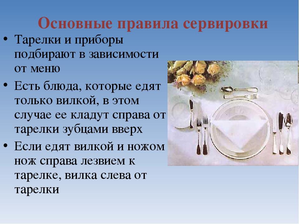 Реферат правила сервировки стола