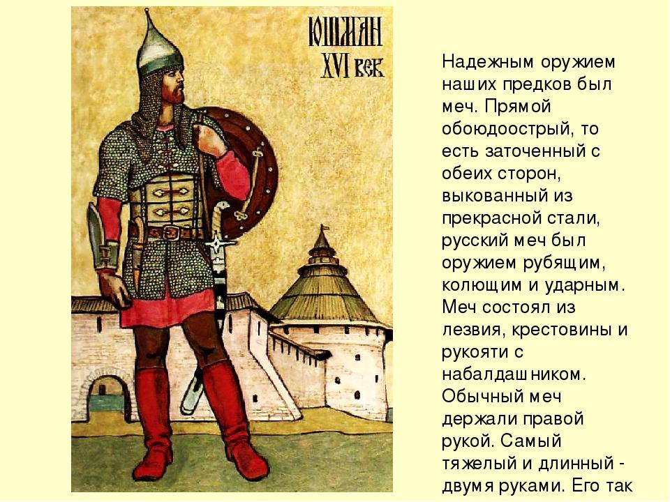 Надежным оружием наших предков был меч. Прямой обоюдоострый, то есть заточенн...