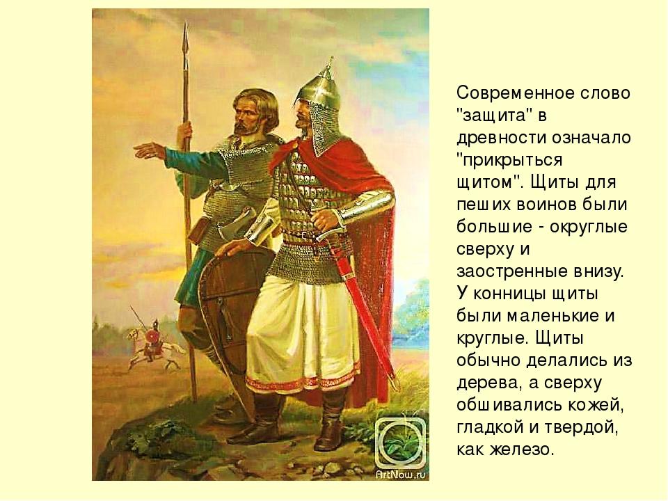 """Современное слово """"защита"""" в древности означало """"прикрыться щитом"""". Щиты для..."""