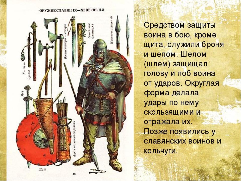 Средством защиты воина в бою, кроме щита, служили броня и шелом. Шелом (шлем)...