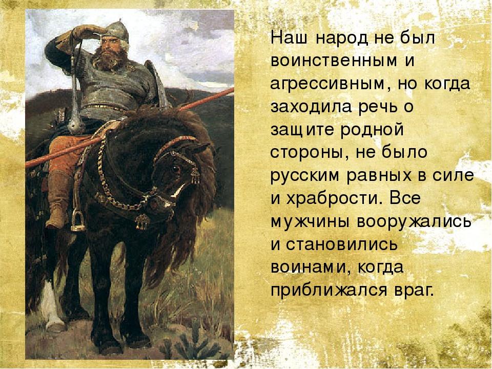 Наш народ не был воинственным и агрессивным, но когда заходила речь о защите...