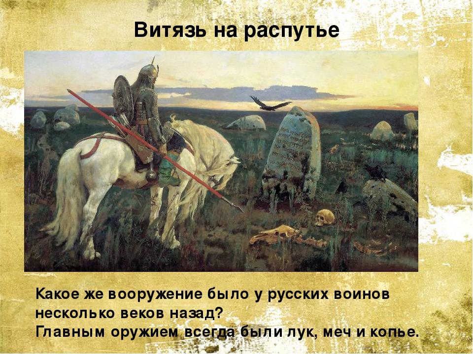 Витязь на распутье Какое же вооружение было у русских воинов несколько веков...