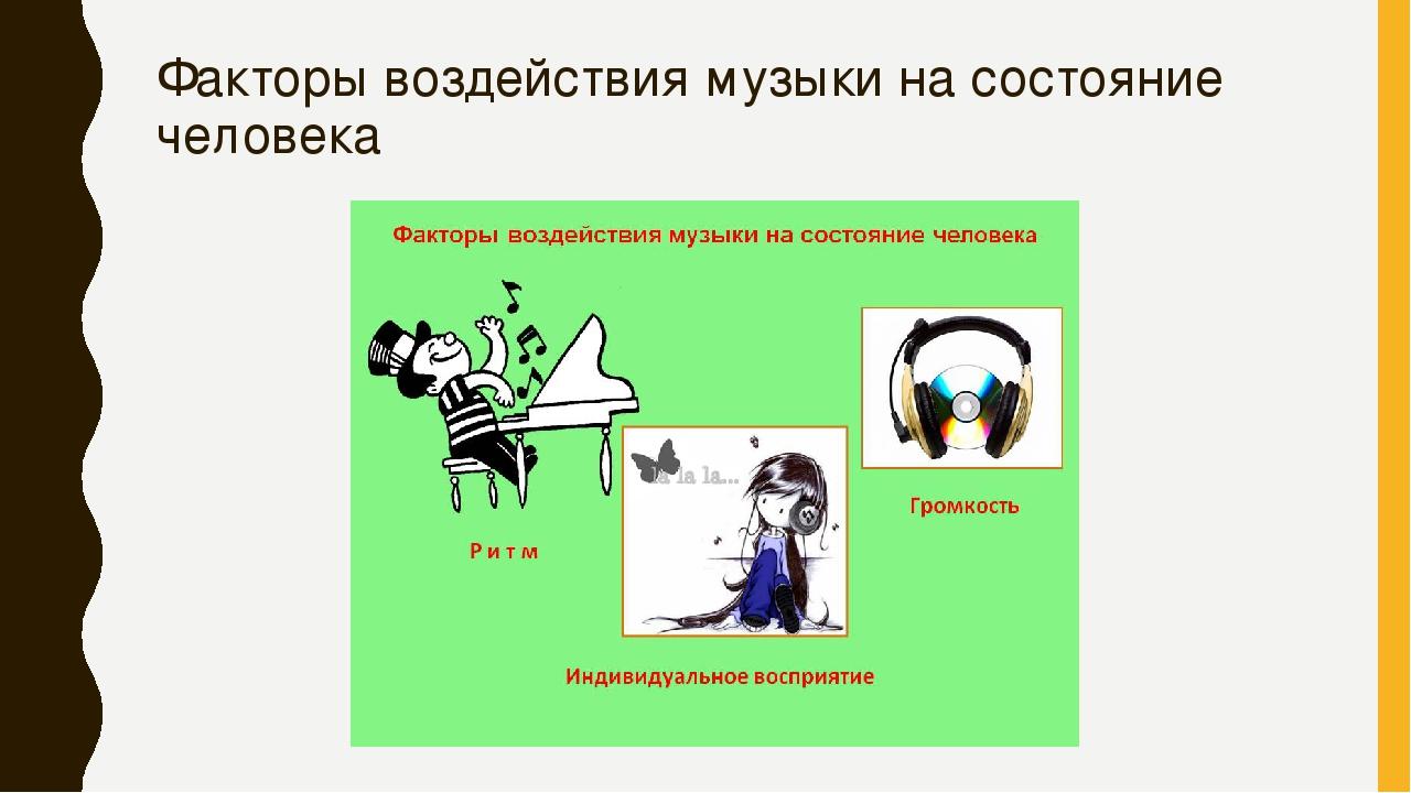 Факторы воздействия музыки на состояние человека