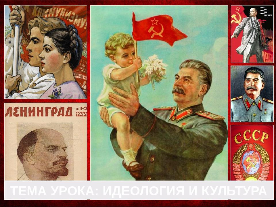 идеология и культура картинки