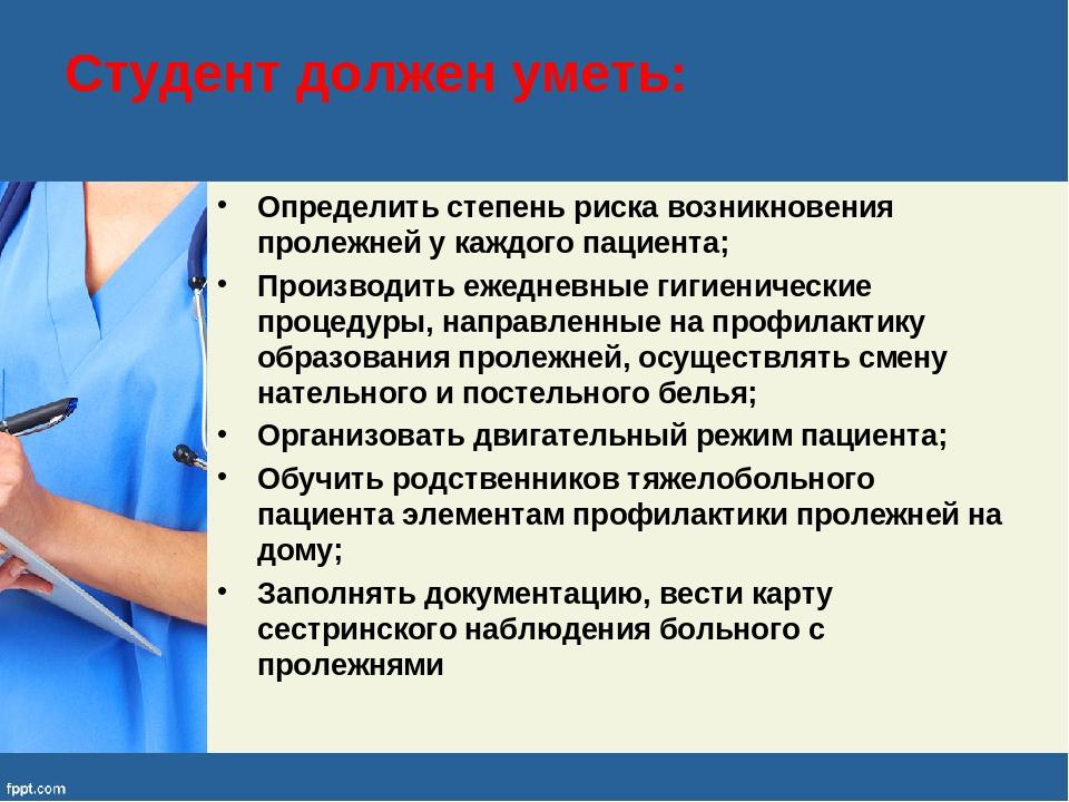 Реферат профилактика пролежней у тяжелобольных 2250
