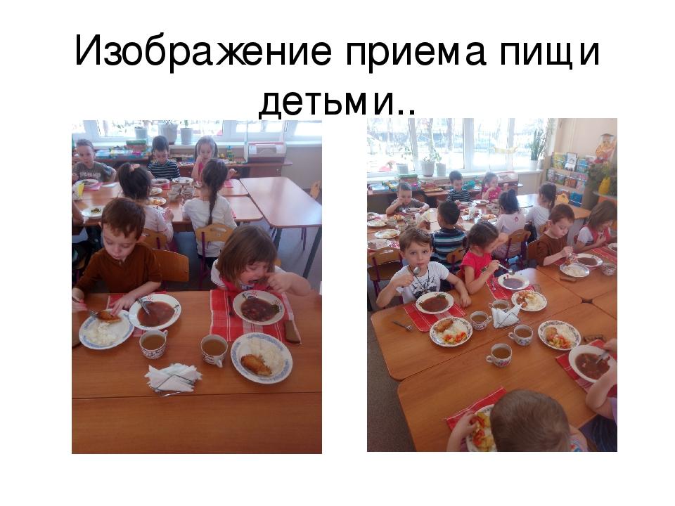 прославилась картинка приема пищи детьми ани