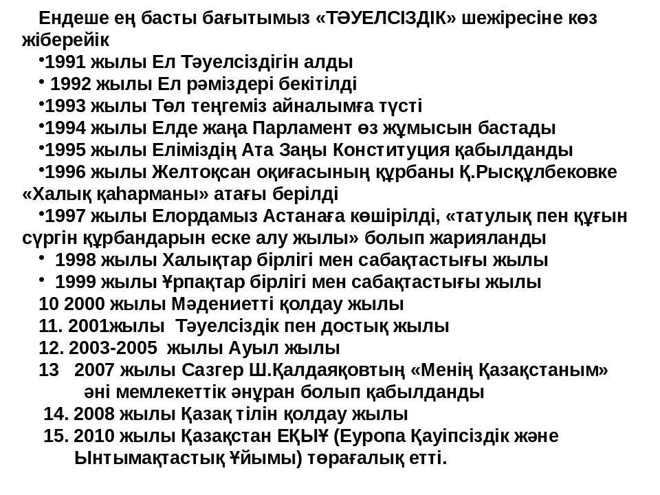 Казакша шпаргалка казакстан тарихы
