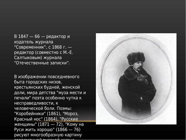 В 1847 — 66 — редактор и издатель журнала
