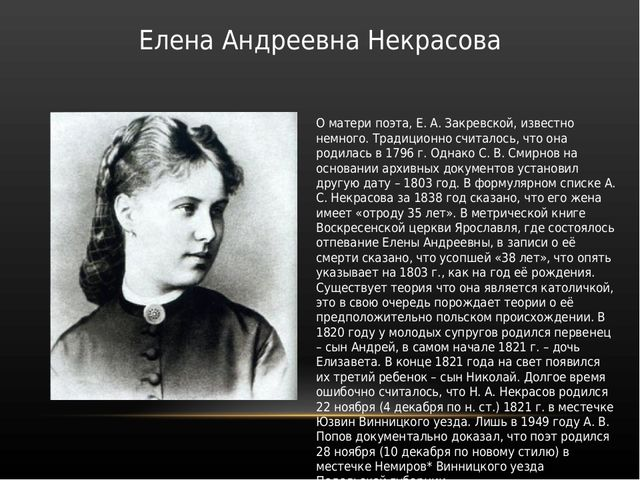 О матери поэта, Е. А. Закревской, известно немного. Традиционно считалось, чт...