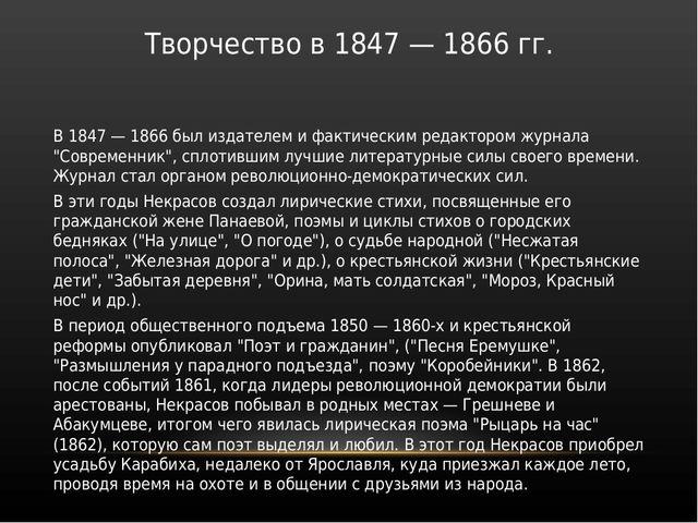 Творчество в 1847 — 1866 гг. В 1847 — 1866 был издателем и фактическим редакт...
