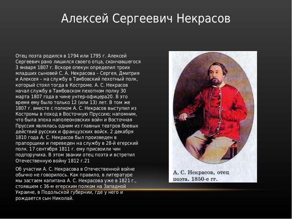 Презентация по биографии ан некрасова