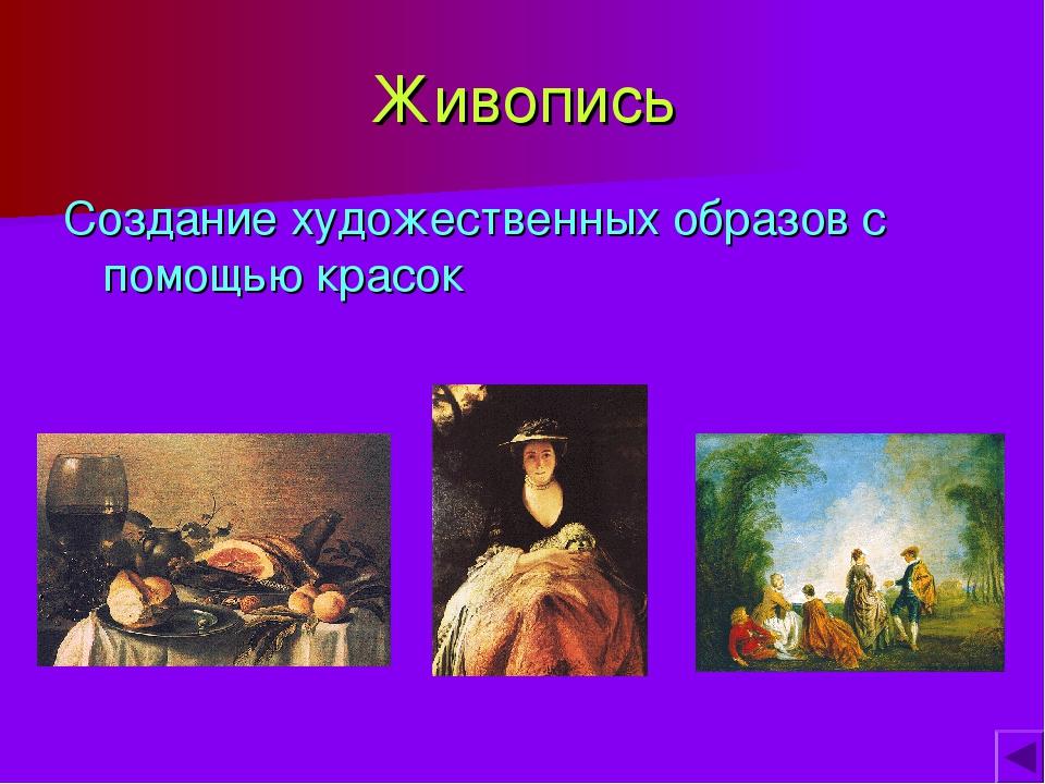 Картинки в жанре бытовом клематис относят