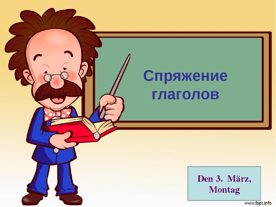 Спряжение глаголов Den 3. März, Montag
