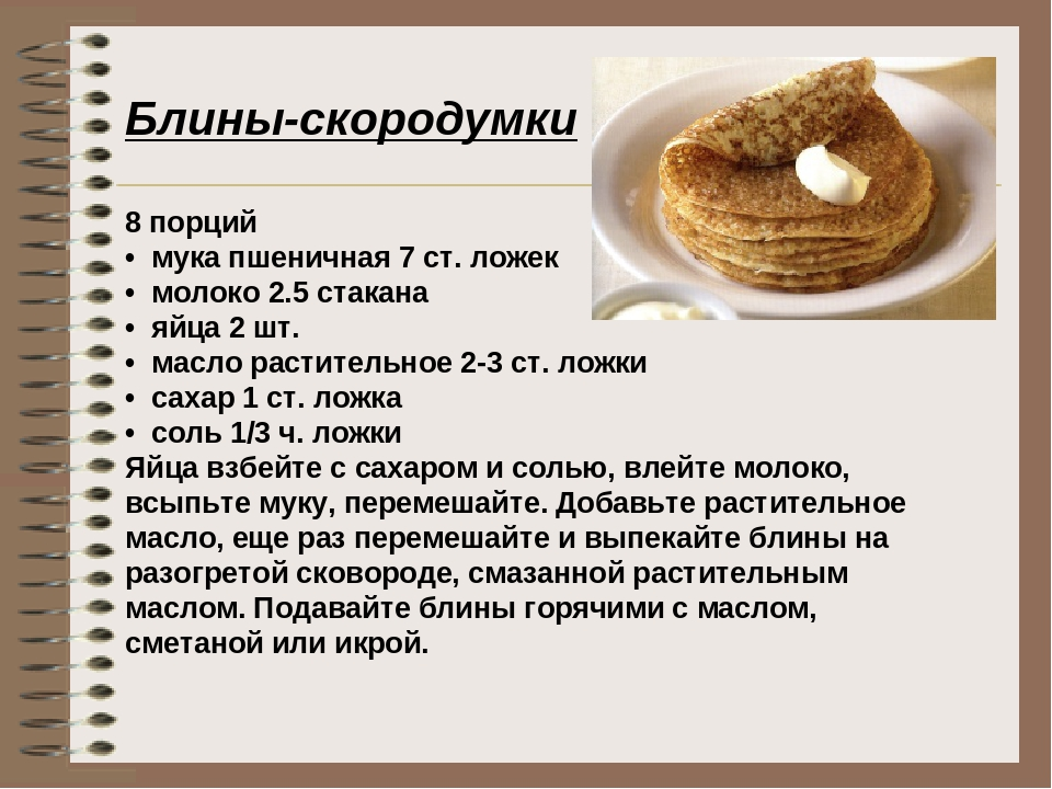 Рецепт настоящих блинов на молоке
