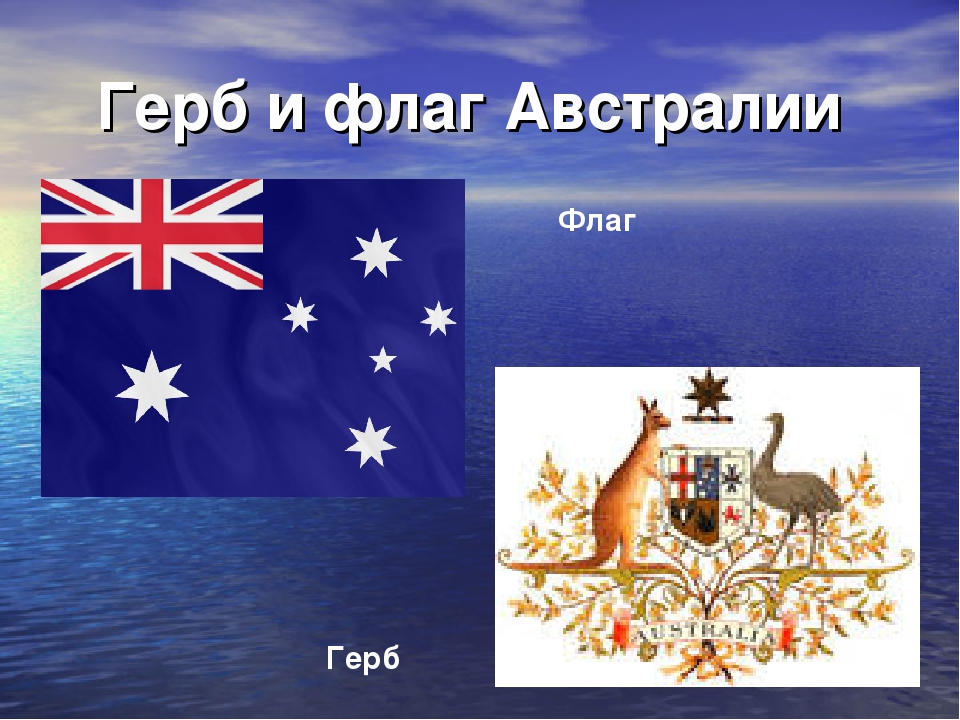 австралия флаг и герб фото татуировки