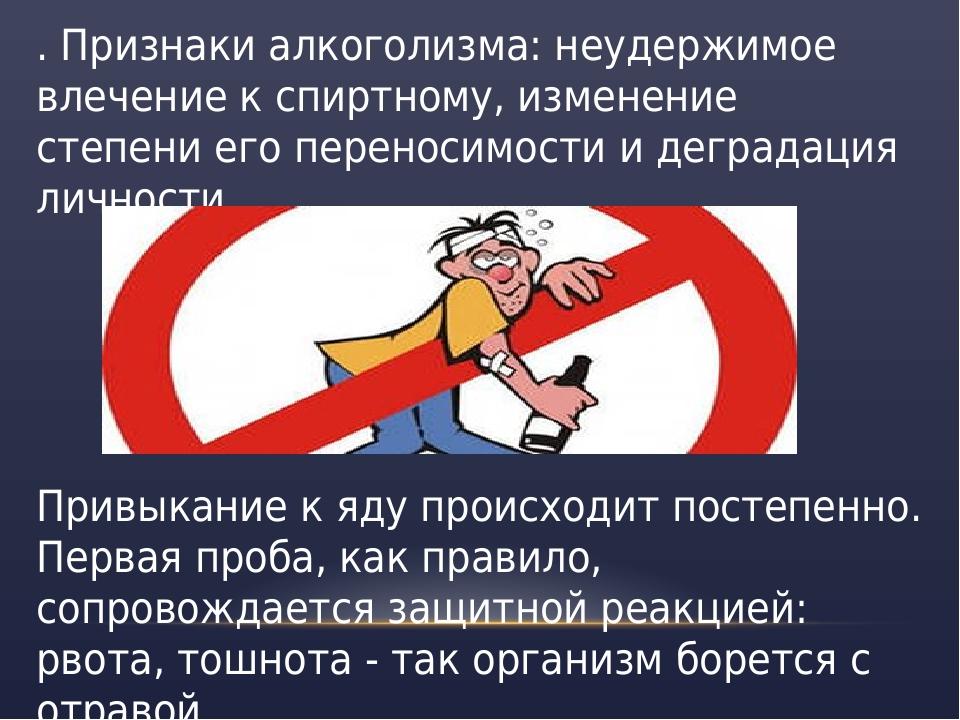 Алкоголизм причины следствия профилактика бородкин грекова
