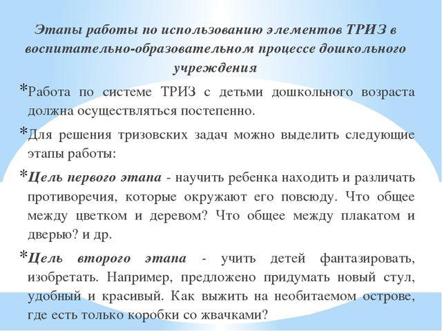 Решение задач по системе триз решение задачи по русскому