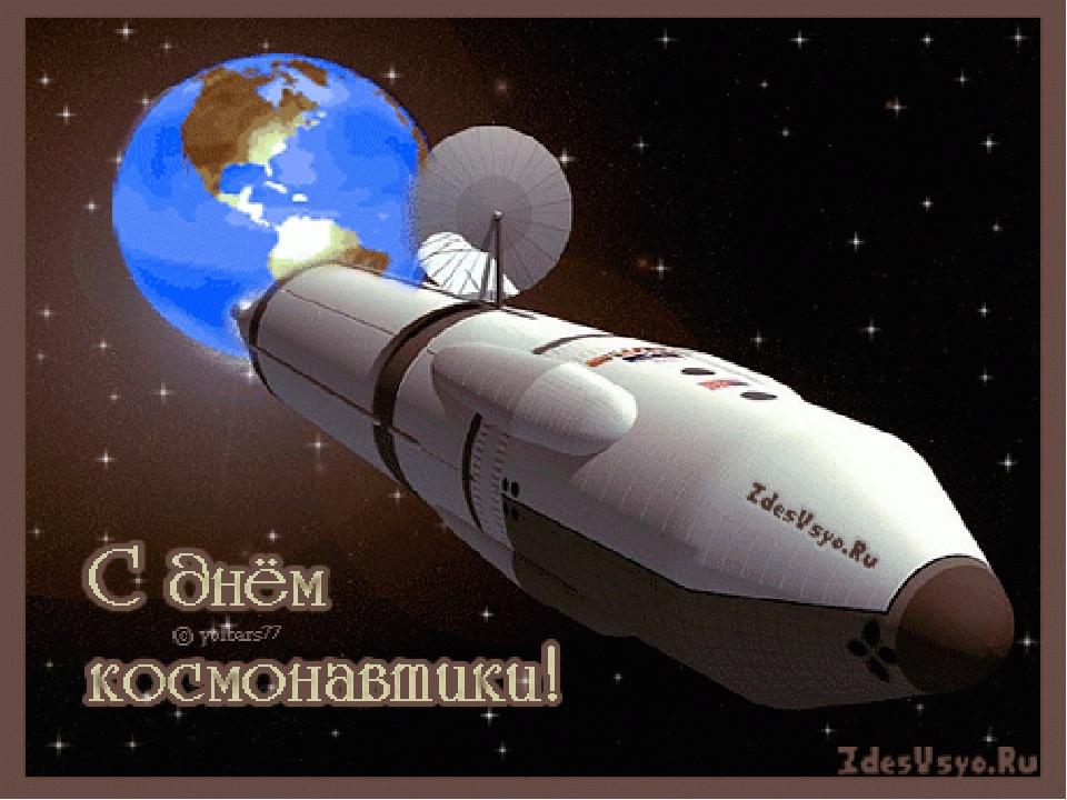 гифки открытки с днем космонавтики эти помещения дворца