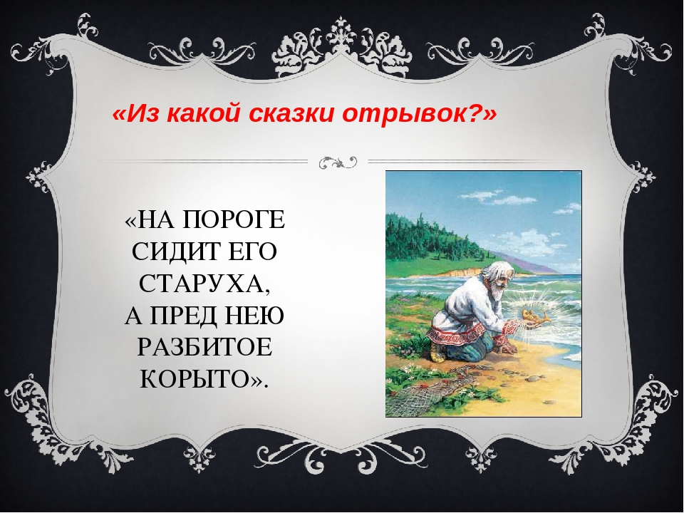 Картинка путешествие по сказкам пушкина