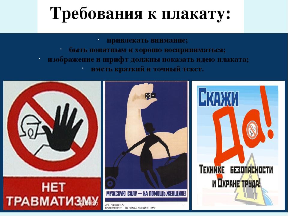 Плакат требования