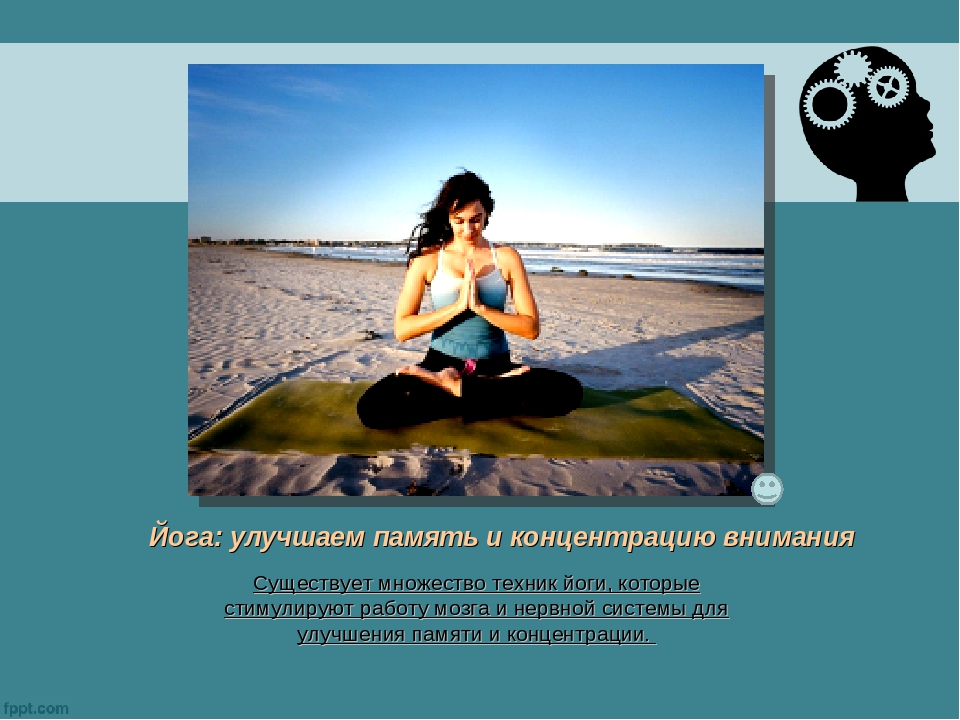 Йога: улучшаем память и концентрацию внимания Существует множество техник йог...