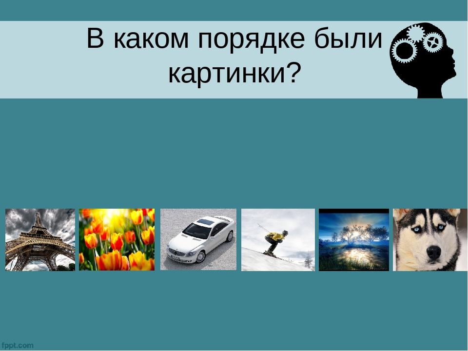 В каком порядке были картинки?