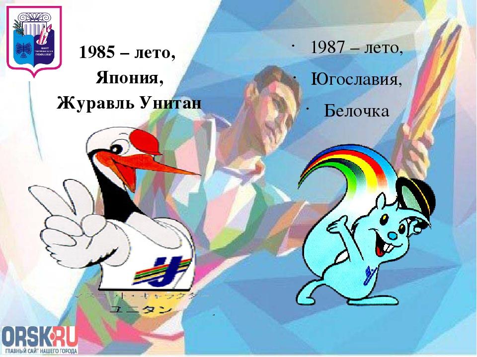 талисман летней универсиады югославская белка загреб картинки