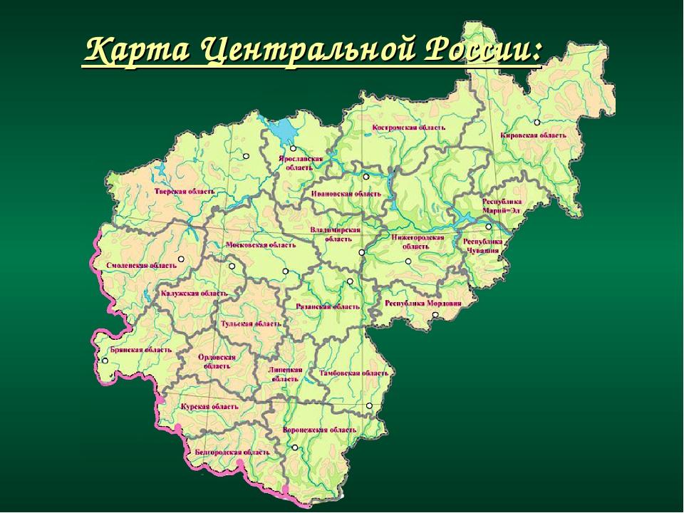 карта центрального района россии по областям всем мире