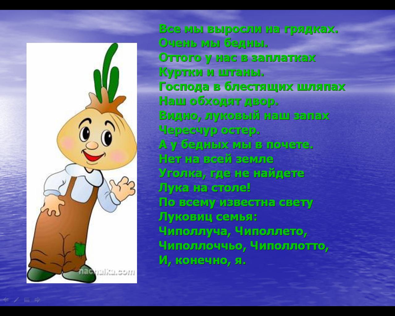 умеет главные герои сказки чиполлино с картинками говорю ретро