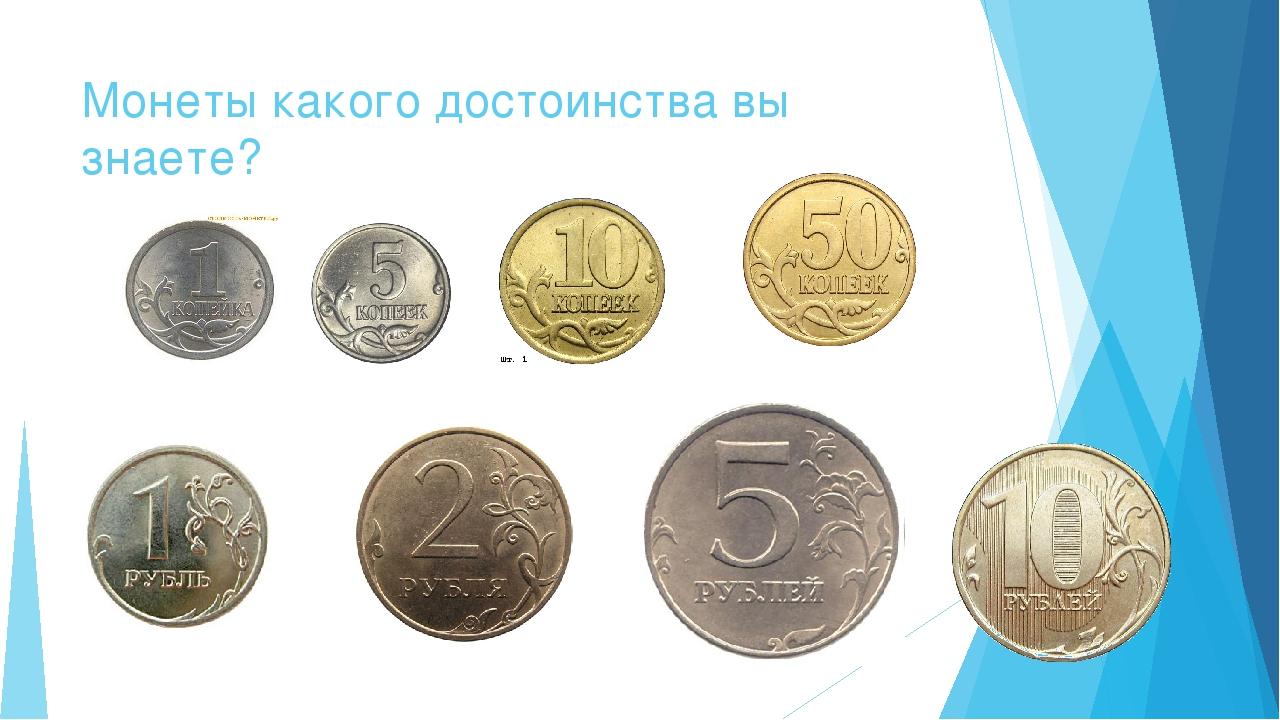 Картинка монет по математике
