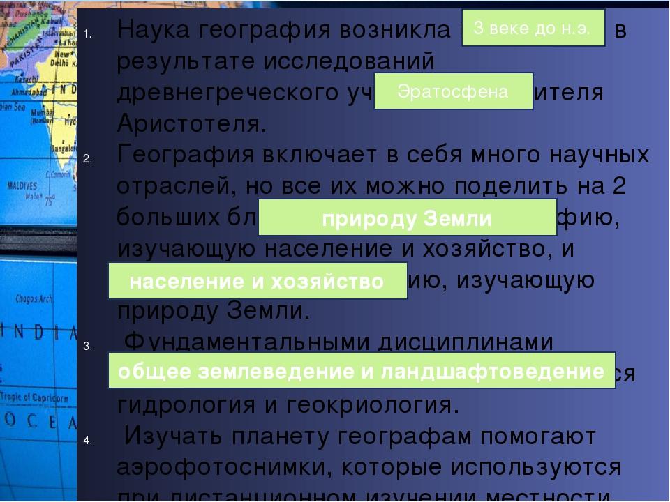 Практическая работа по географии 8 класс украина п.г.шищенко н.в.мунич