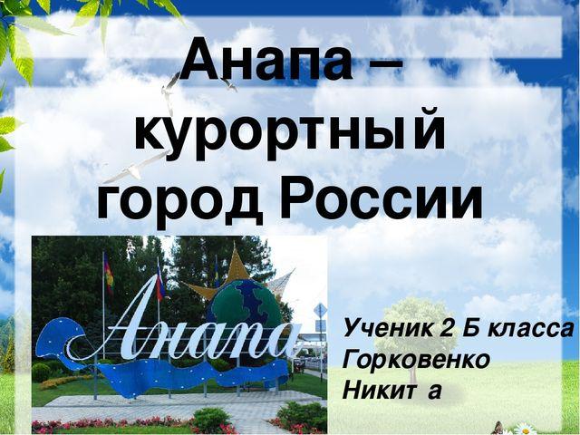 Доклад на тему курортный город анапа 4332